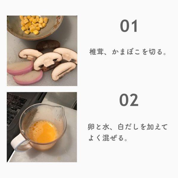 茶碗蒸し3
