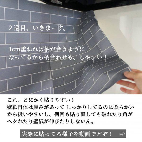 貼って剥がせる壁紙DIY4