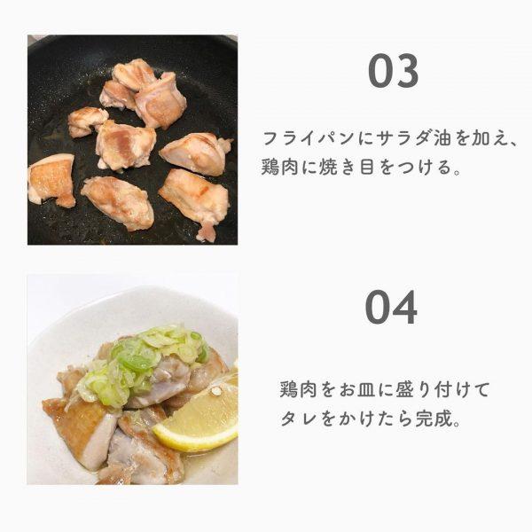 鶏もも肉で作る「ねぎ塩レモンだれ」4