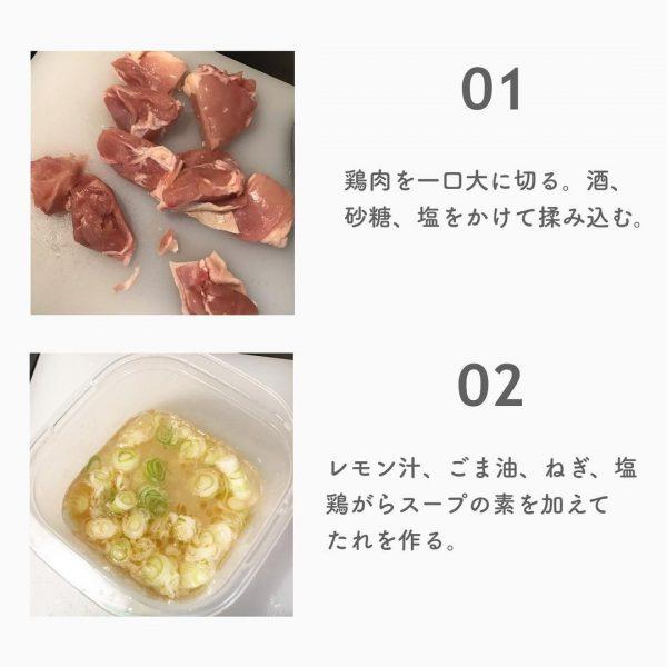 鶏もも肉で作る「ねぎ塩レモンだれ」3