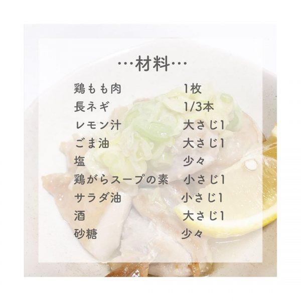 鶏もも肉で作る「ねぎ塩レモンだれ」2