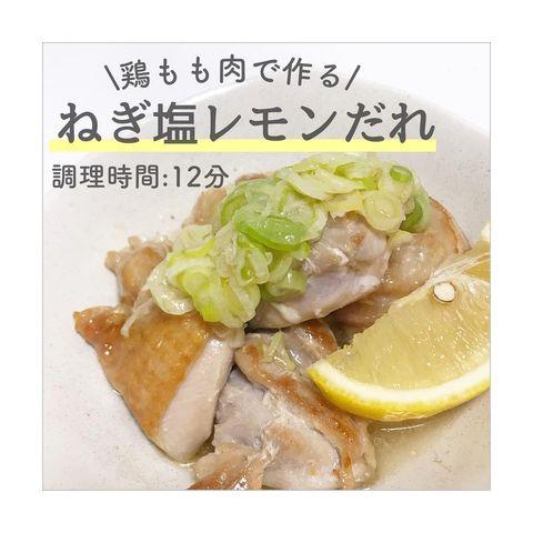 鶏もも肉で作る「ねぎ塩レモンだれ」1