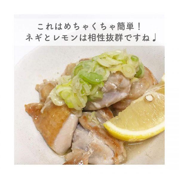 鶏もも肉で作る「ねぎ塩レモンだれ」5