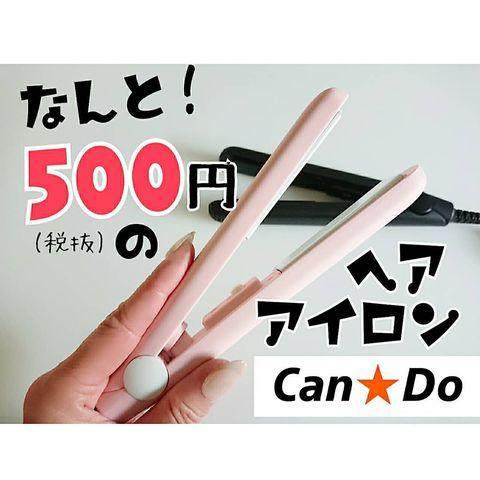 【500円アイテム】ヘアアイロン