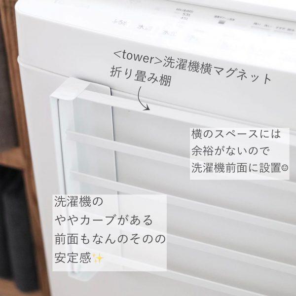 <tower>洗濯機横マグネット折り畳み棚2
