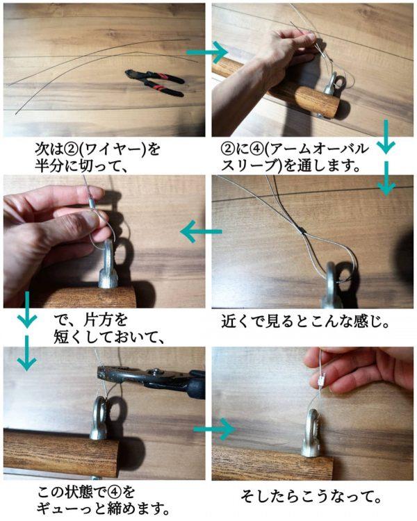 木の物干し竿DIY7