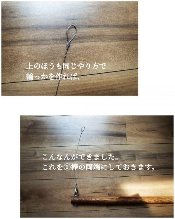 木の物干し竿DIY8