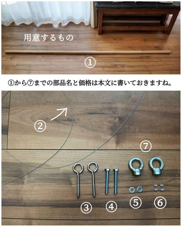 木の物干し竿DIY4