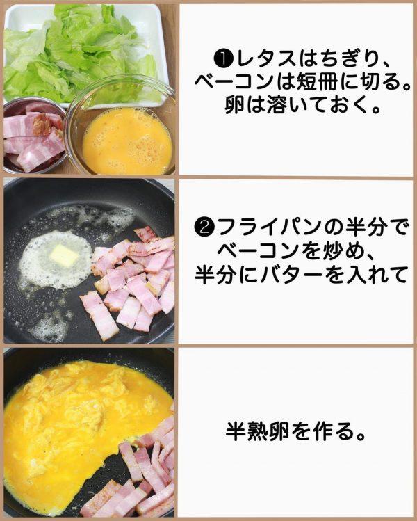 レタスとベーコン卵のゆかり炒め3