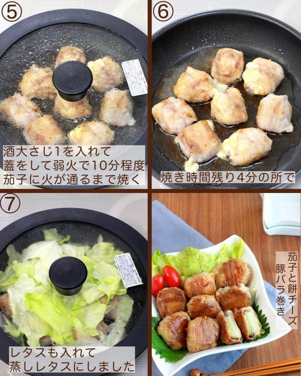 茄子・餅・チーズの豚バラ巻き5