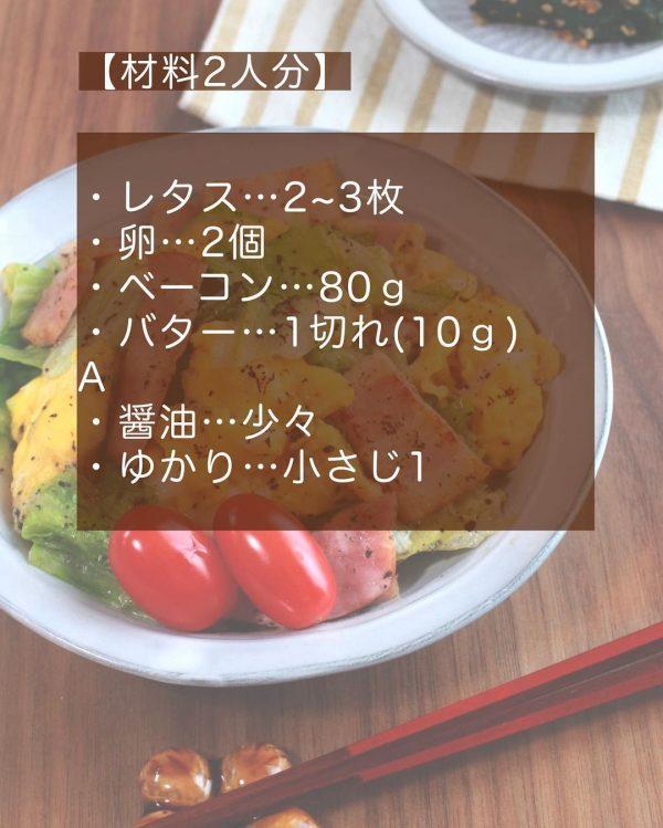 レタスとベーコン卵のゆかり炒め2