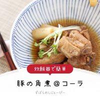 【レシピ動画】炊飯器で簡単「豚の角煮@コーラ」