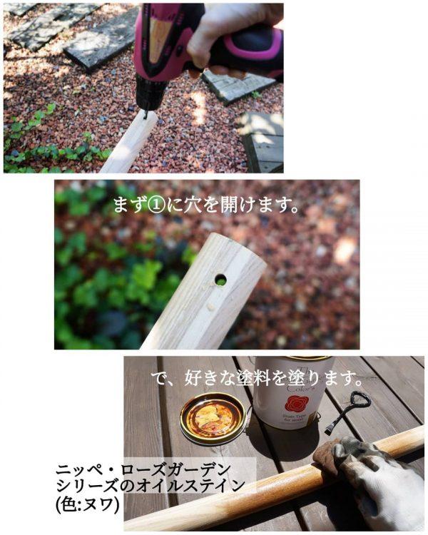 木の物干し竿DIY5