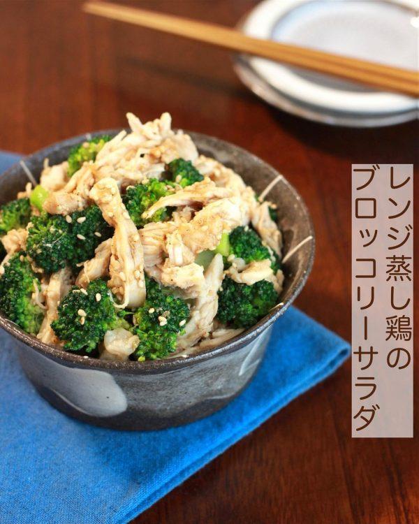 レンジ蒸し鶏のブロッコリーサラダ