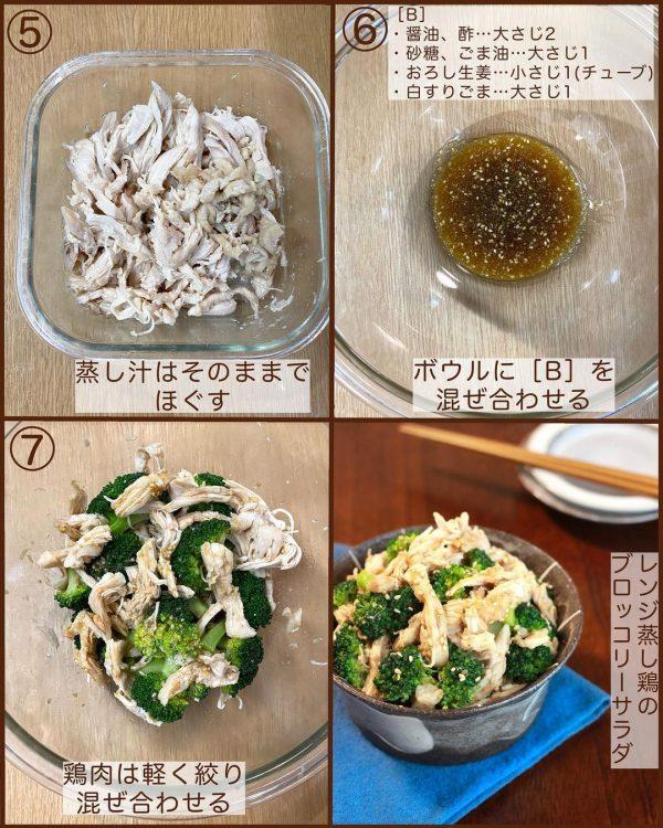 レンジ蒸し鶏のブロッコリーサラダ4