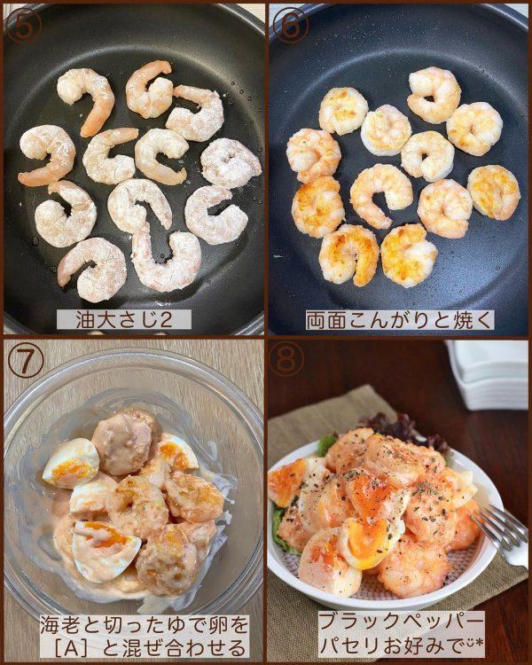 ゆで卵入りぷりぷり海老マヨ4