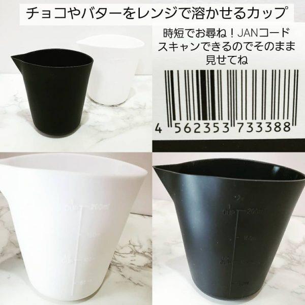 レンジで溶かせるカップ