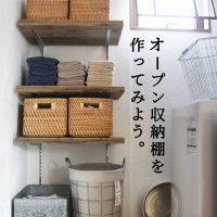 【folk公式アンバサダー】自分好みにDIY!可動式オープン収納棚を作ってみよう