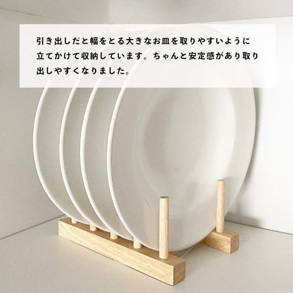 木製のお皿立てを使って収納を増やす