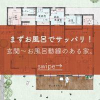 まずお風呂でサッパリ!玄関〜お風呂動線のある家。