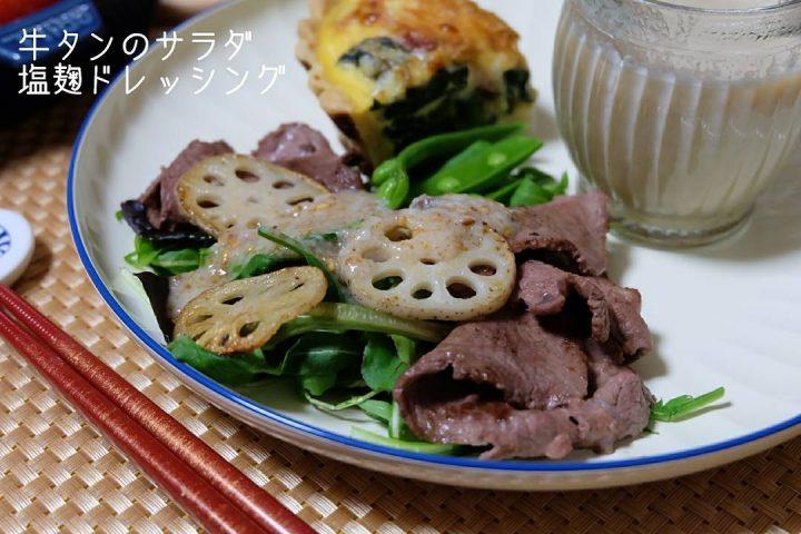 和風味♪牛タンサラダ塩麹ドレッシングレシピ