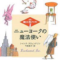 女性がハマる!おすすめファンタジー小説。海外〜日本まで心から浸れる物語をあなたに
