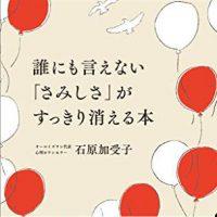 「孤独」がテーマの本を読もう。自分と向き合う時間を作るには読書がおすすめ