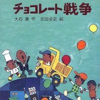 小学生の男の子が楽しめる本って?つい読みたくなるおすすめ作品をご紹介