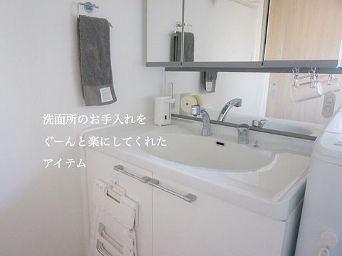 洗面所水周り整理整頓