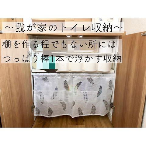 突っ張り棒を活用したトイレ収納7