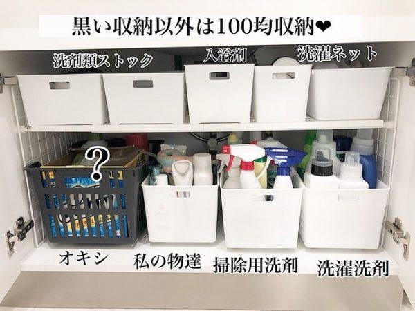 100均アイテムで揃える洗面台収納