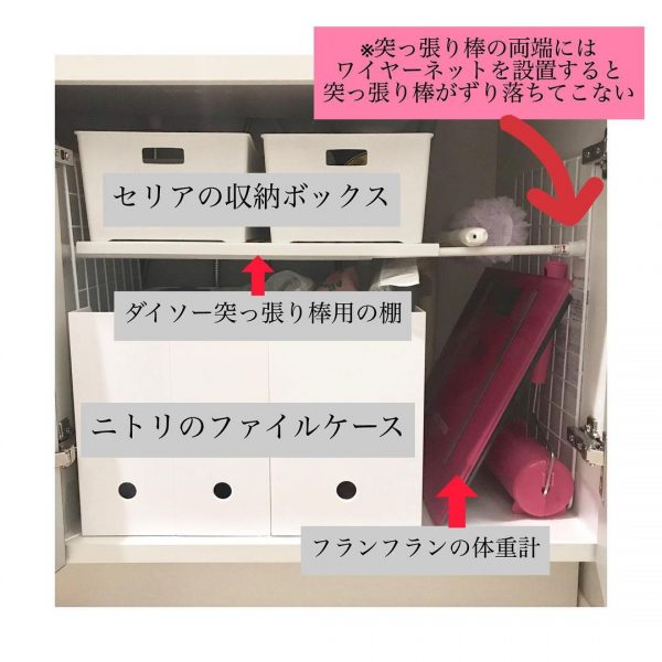 突っ張り棒を活用したトイレ収納4