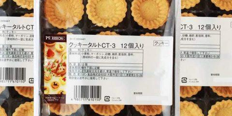 【バレンタイン】は手作り派の方必見♡可愛くて便利なおすすめ製菓材料を紹介♪