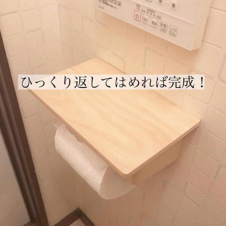 「トイレの小物置き」を作ろう!