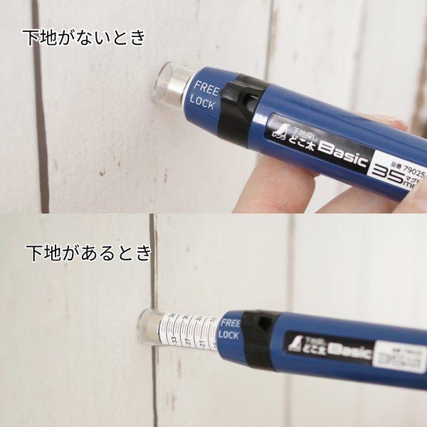 針タイプ(下地どこ太くん)2