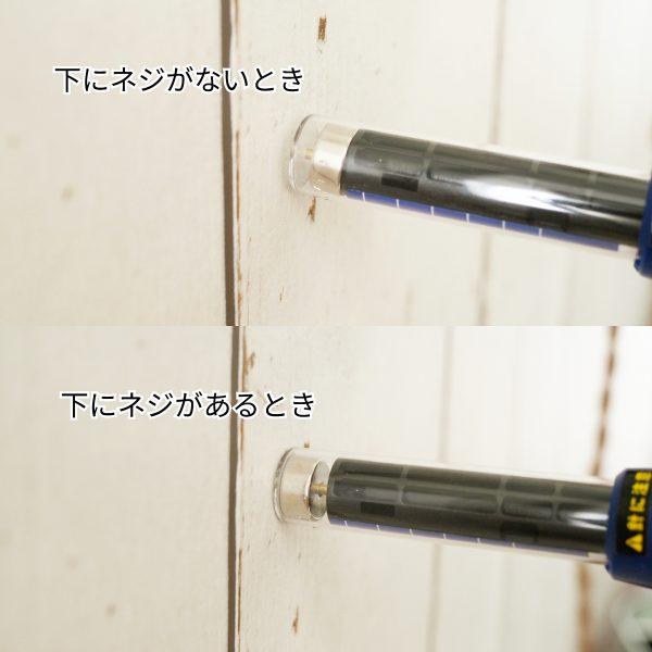針タイプ(下地どこ太くん)4