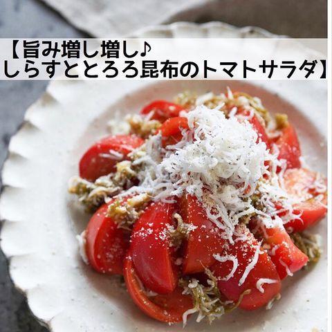 しらすととろろ昆布の生トマトサラダ