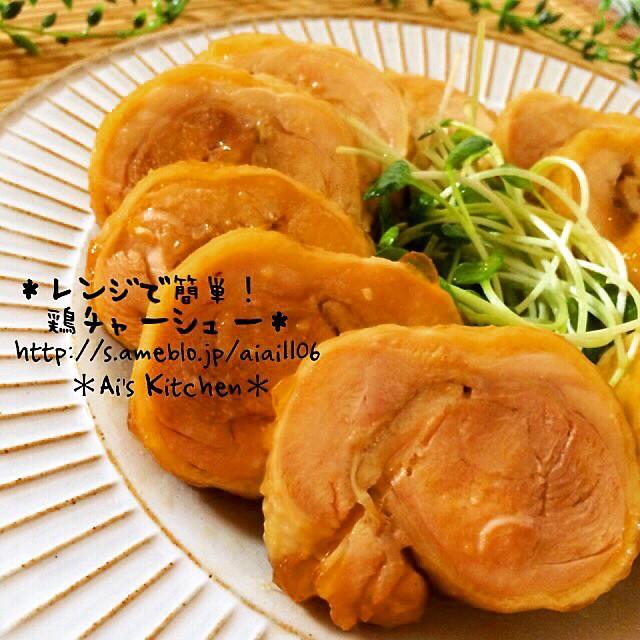 レンチンのメイン料理♪鶏チャーシューレシピ