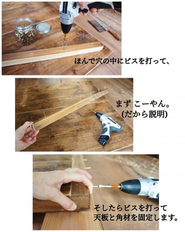 ダイニングテーブルリメイク7