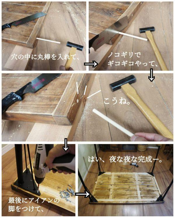 ダイニングテーブルリメイク8