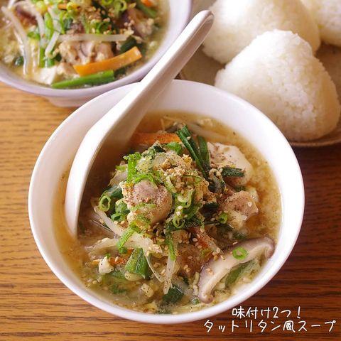 タットリタン風スープ