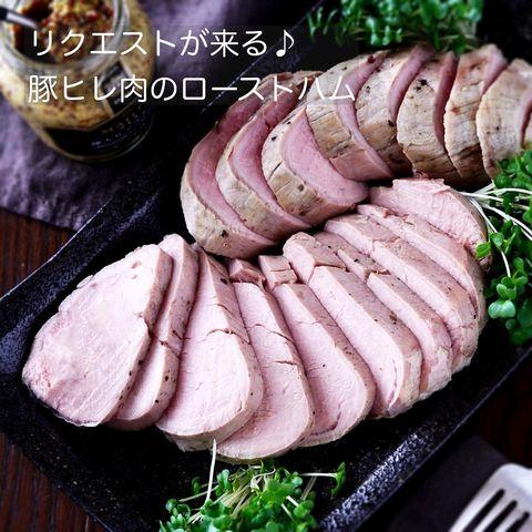 豚ヒレ肉のロースハム