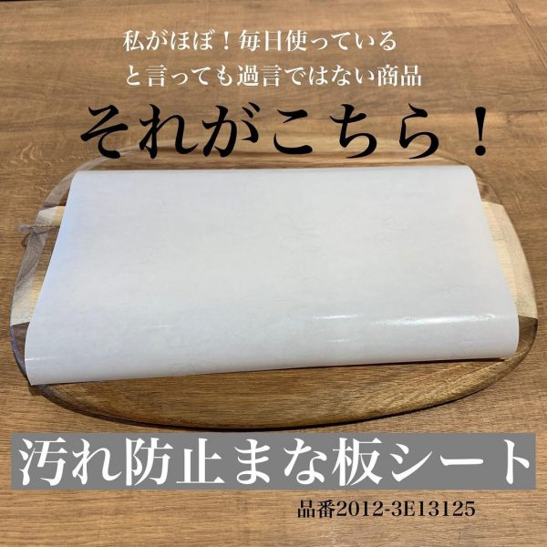 衛生的な汚れ防止まな板シート