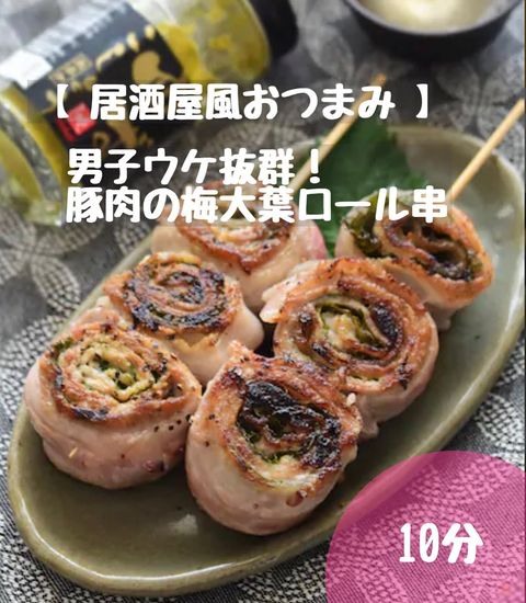 豚肉の梅大葉ロール串