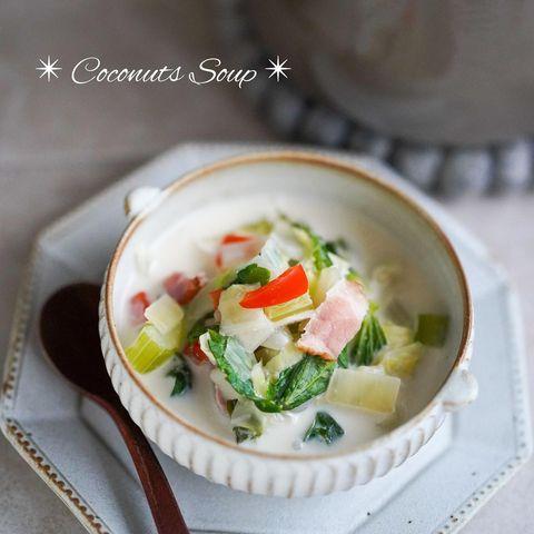 セロリとベーコンのココナッツクリームスープ