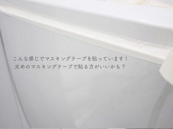 浴槽エプロンの隙間に貼る