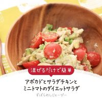 【レシピ動画】混ぜるだけで簡単「アボカドとサラダチキンとミニトマトのダイエットサラダ」