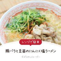 【レシピ動画】レンジで簡単「豚バラと豆苗のにんにく塩ラーメン」