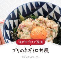 【レシピ動画】混ぜるだけで簡単「ブリのネギトロ丼風」