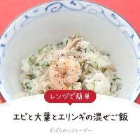 【レシピ動画】レンジで簡単「エビと大葉とエリンギの混ぜご飯」